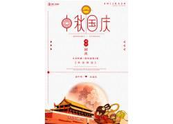 中秋国庆节日购物模板