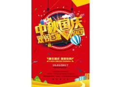 红色节日促销海报