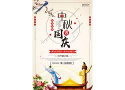 中秋国庆中式海报设计