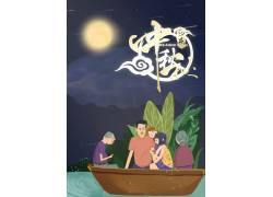 中秋节一家人游湖赏月