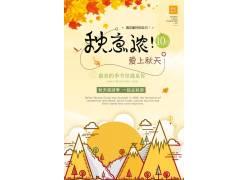 秋意浓旅游季宣传海报