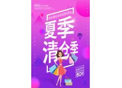 夏季清仓活动海报