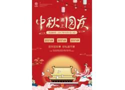 中秋国庆双节狂欢活动海报