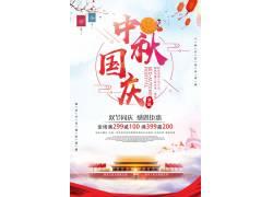 中秋国庆感恩钜惠活动海报