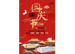 国庆红色促销海报