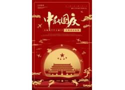 红色剪纸节日海报