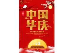 中华国庆海报设计