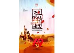 国庆69周年宣传海报