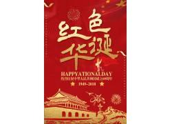 红色华诞国庆海报