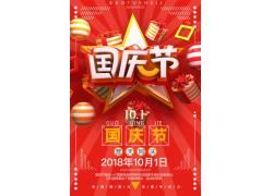 国庆节红色海报