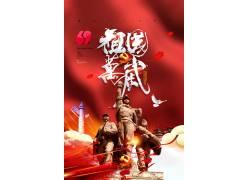 红色人物雕塑海报