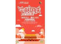 卡通国庆海报