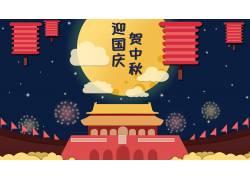 迎国庆贺中秋海报设计