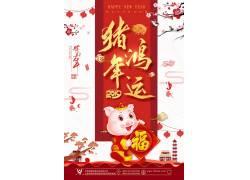 红色猪年海报