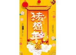 中国猪年卡通背景