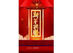 新年快乐猪年大吉宣传海报