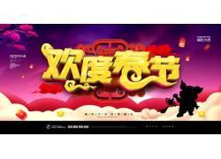 欢度春节横幅