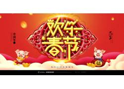 欢乐春节横幅