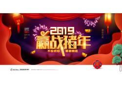 2019赢战猪年海报