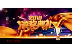 2019颁奖典礼横幅