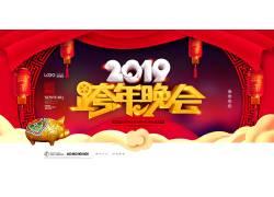 2019跨年盛会新年海报