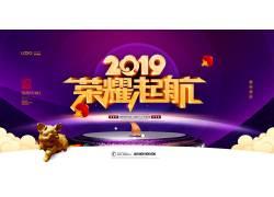 2019荣耀起航新年海报