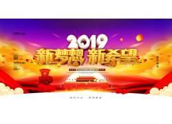 2019企业新年海报