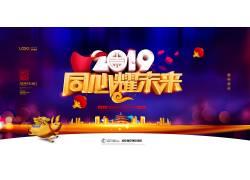2019同心耀未来企业海报