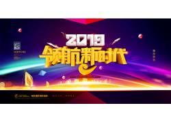 2019领航新时代企业海报