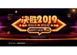 决胜2019新年海报