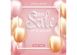 粉色促销海报
