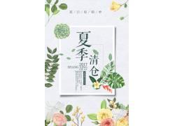 夏日促销季清仓活动海报