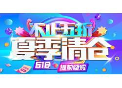 618夏季清仓活动海报