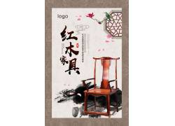 红木家具古典水墨画海报