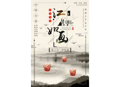 江山如画创意宣传中国风海报