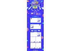 蓝色天猫店铺双十一首页模板