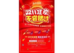红色喜庆双11狂欢大促活动海报