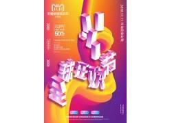 3D创意天猫双11狂欢节海报