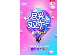 血拼双11天猫热卖推荐海报
