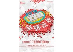 双11全球狂欢创意海报