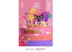 天猫全球狂欢节十周年活动海报