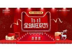 双11全球狂欢节开抢海报