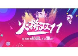 酷炫天猫火拼双11海报