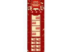 红色喜庆天猫双11店铺首页模板