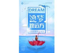 追梦致远方海报设计图片