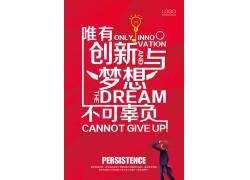 创新与梦想海报设计图片