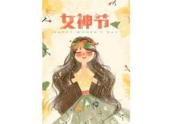 女神节的女孩绘画背景