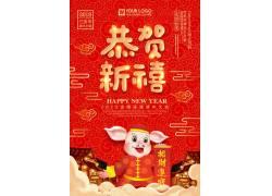 恭贺新禧2019猪年送福喜庆海报