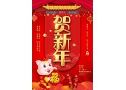 贺新年2019猪年大吉海报