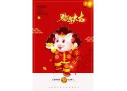 2019猪年大吉卡通祝福海报